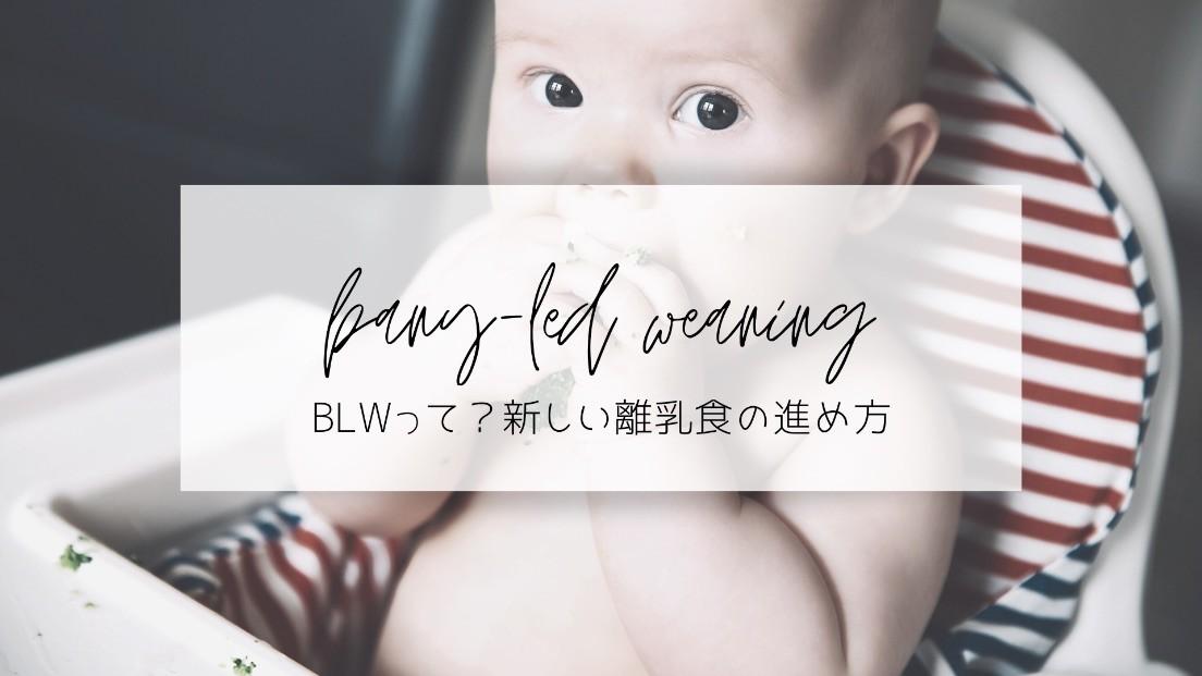 BLWとは